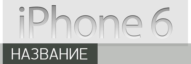 iphone 6 all rumors leaks 22 Полная история слухов про iPhone 6
