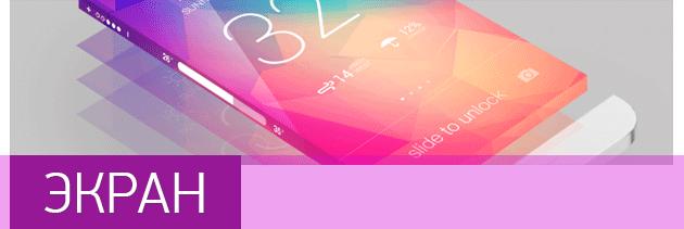 iphone 6 all rumors leaks 4 Полная история слухов про iPhone 6