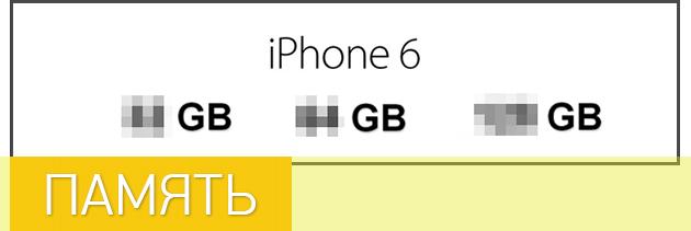 iphone 6 all rumors leaks 6 Полная история слухов про iPhone 6