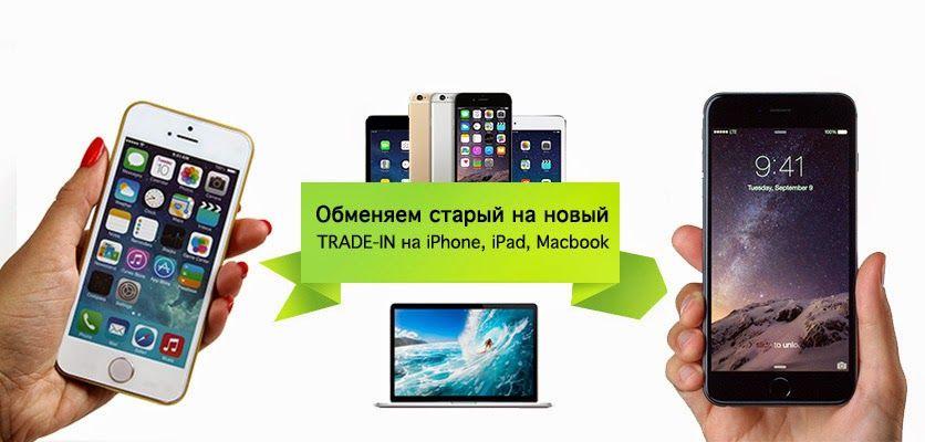 Обмен техники Apple по программе Trade-in